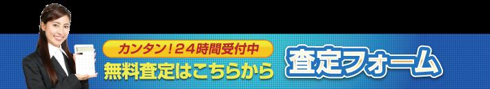 WEB査定申込みフォーム